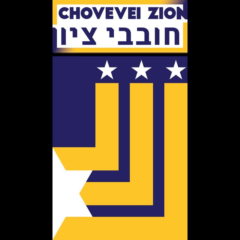 Chovevei Zion Logo